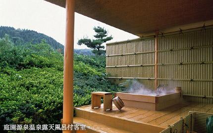 庭園源泉温泉露天風呂付客室